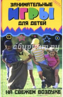 В книге приведены самые разнообразные подвижные игры для мальчишек и девчонок во дворе и на спортивной площадке. Для детей, родителей, воспитателей.