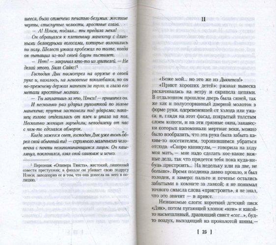 Иллюстрация 1 из 4 для Господин Дик, или Десятая книга - Жан-Пьер Оль   Лабиринт - книги. Источник: Лабиринт