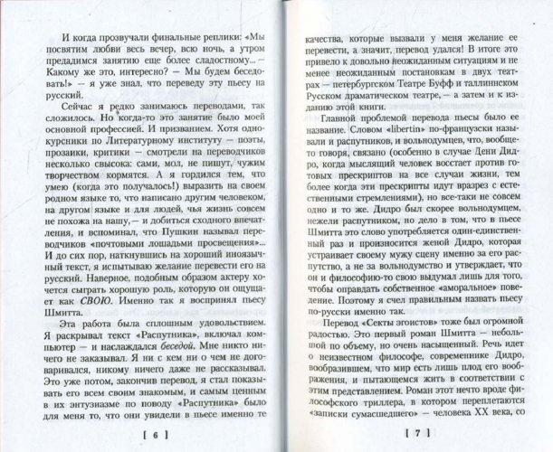 Иллюстрация 1 из 2 для Распутник. Секта эгоистов - Эрик-Эмманюэль Шмитт | Лабиринт - книги. Источник: Лабиринт