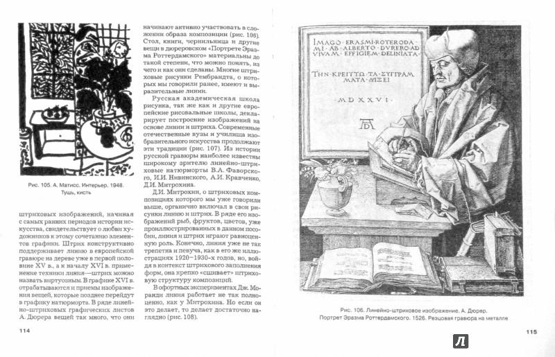 Иллюстрация 1 из 37 для Графика натюрморта - Николай Бесчастнов | Лабиринт - книги. Источник: Лабиринт