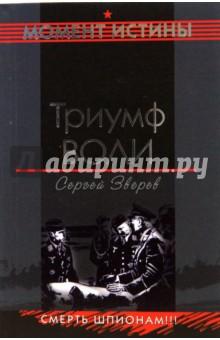 Электронная книга Триумф воли