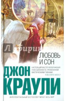 Обложка книги Любовь и сон, Краули Джон