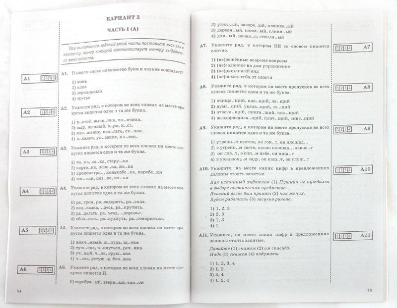 Гдз по сборнику тестовых заданий по русскому языку