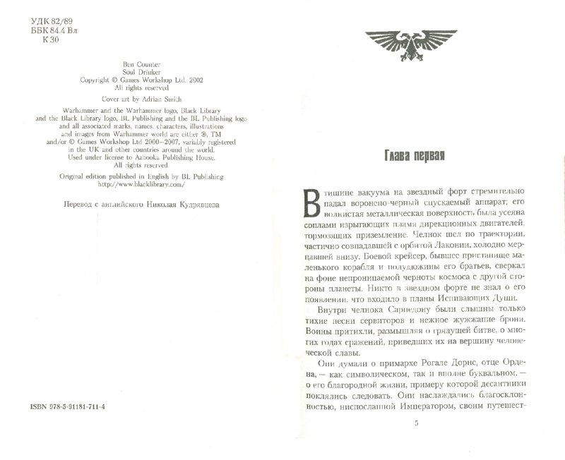 Иллюстрация 1 из 3 для Испивающие Души - Бен Каунтер | Лабиринт - книги. Источник: Лабиринт