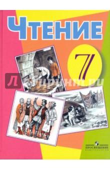 Чтение. 7 класс. Учебник. Адаптированные основные общеобразовательные программы речевая практика 4 класс учебник адаптированные программы фгос овз