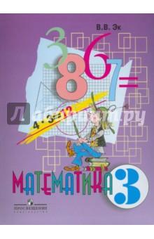 Математика. 3 класс. Учебник. Адаптированные основные общеобразовательные программы