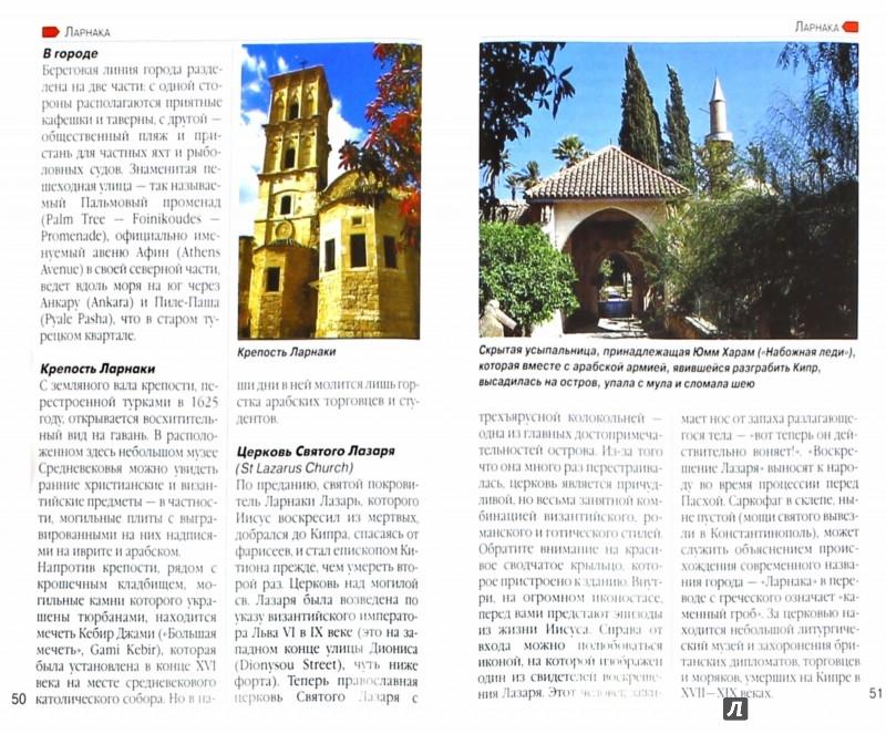 Иллюстрация 1 из 11 для Кипр - Джек Алтмэн | Лабиринт - книги. Источник: Лабиринт