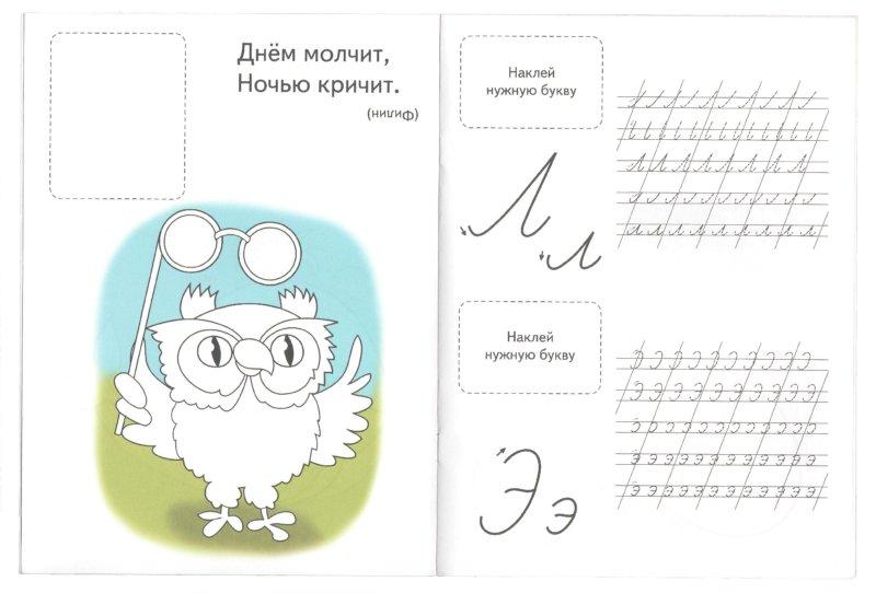 Иллюстрация 1 из 4 для Прописи с наклейками: Цыпленок - Игорь Куберский   Лабиринт - книги. Источник: Лабиринт