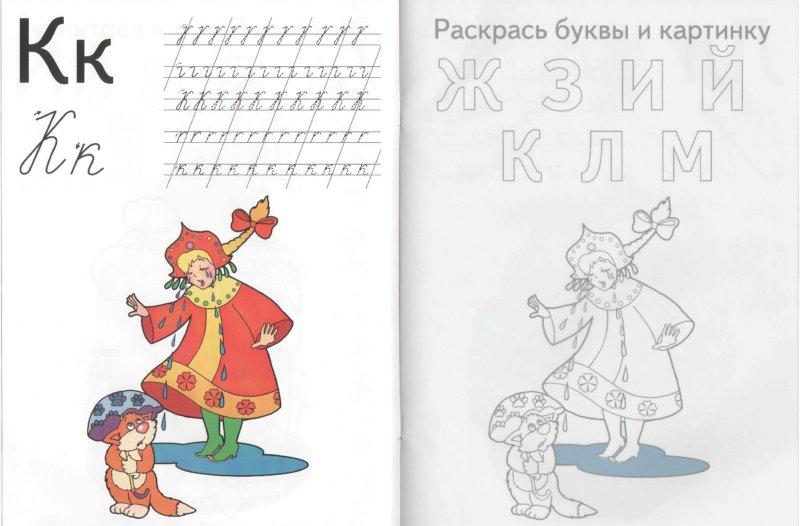 Иллюстрация 1 из 4 для Прописи с калькой и раскраской: Дракоша   Лабиринт - книги. Источник: Лабиринт