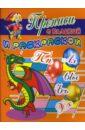 Обложка Прописи с калькой и раскраской: Дракоша