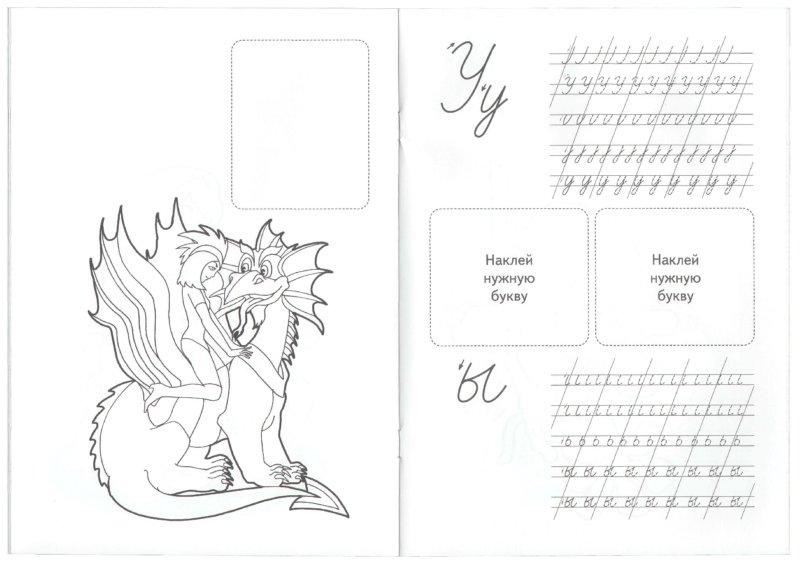 Иллюстрация 1 из 4 для Раскраска с наклейками и прописями: Маугли | Лабиринт - книги. Источник: Лабиринт