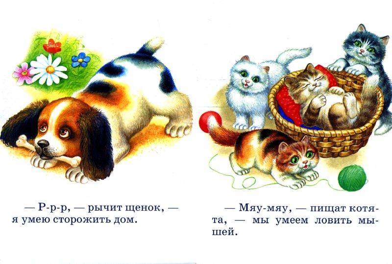 Иллюстрация 1 из 6 для Кто с нами живет   Лабиринт - книги. Источник: Лабиринт