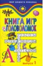 Скачать Стародуб Книга игр и Феникс В этой увлекательной книге бесплатно