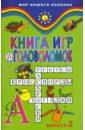 Ткаченко Т. Б. Книга игр и головоломок: выпуск 2 развивающие книжки издательство аст 100 занимательных заданий