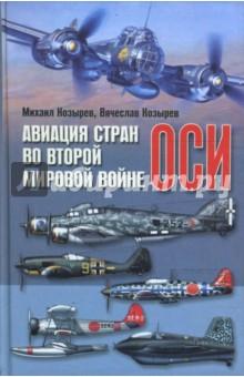 Авиация стран оси во Второй мировой войне