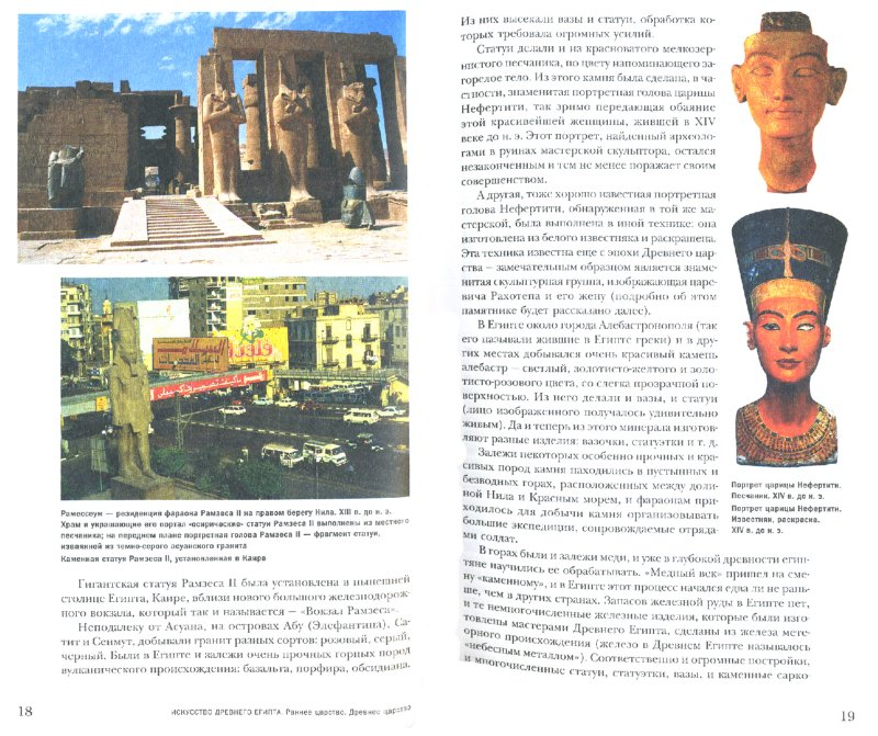 Иллюстрация 1 из 37 для Искусство Древнего Египта. Раннее царство. Древнее царство - Андрей Пунин | Лабиринт - книги. Источник: Лабиринт