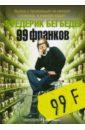 Бегбедер Фредерик 99 франков