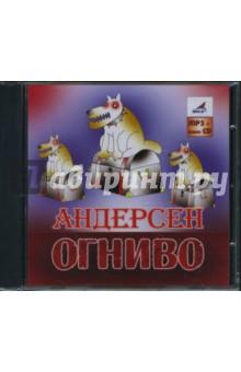 Огниво (CDmp3+audioCD)