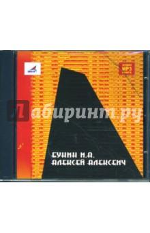 Алексей Алексеич (CDmp3)