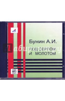 Zakazat.ru: Под серпом и молотом (CDmp3). Бунин Иван Алексеевич