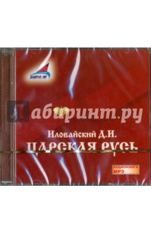 Царская Русь (CDmp3)