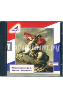 Жизнь Наполеона (CDmp3)