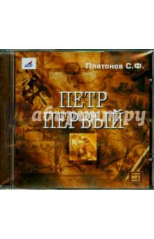 Петр Первый (CDmp3)