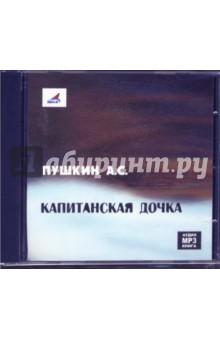 Капитанская дочка (CDmp3) александр пушкин история пугачевского бунта исторические материалы
