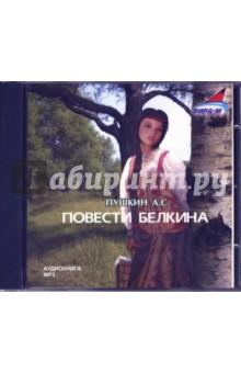 Повести Белкина (CDmp3) cd диск guano apes offline 1 cd
