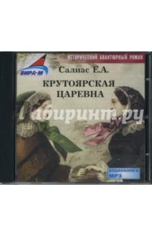 Крутоярская царевна (CDmp3)
