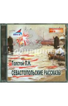 Севастопольские рассказы (CDmp3) л н толстой л н толстой рассказы и сказки