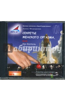 Zakazat.ru: Секреты женского оргазма (CDmp3). Федорова Анна