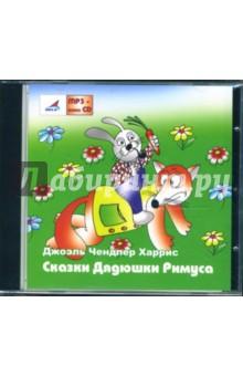 Сказки Дядюшки Римуса (CDmp3+audioCD)