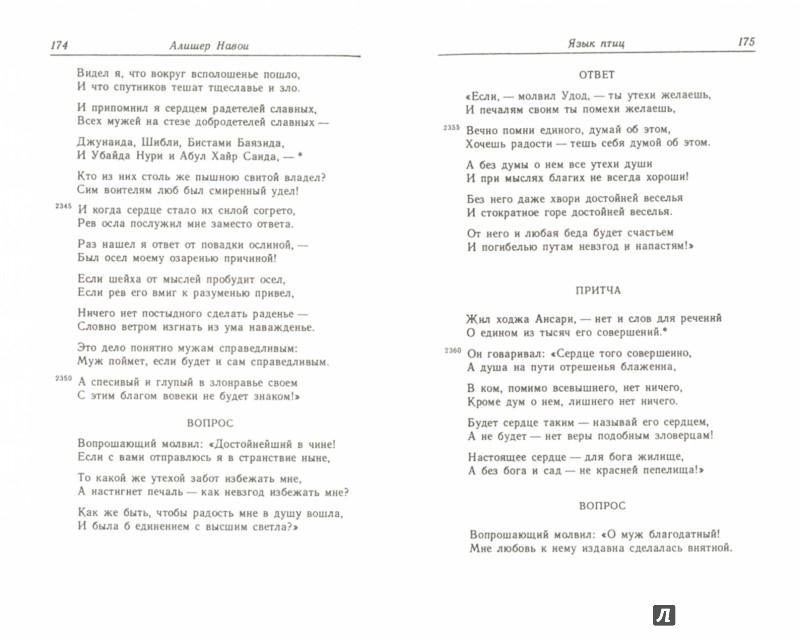 Иллюстрация 1 из 2 для Язык птиц - Алишер Навои   Лабиринт - книги. Источник: Лабиринт