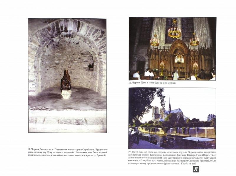 Иллюстрация 1 из 38 для Тайна соборов и эзотерическое толкование герметических символов Великого Делания - Фулканелли   Лабиринт - книги. Источник: Лабиринт