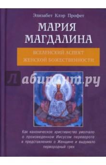 Мария Магдалина. Вселенский аспект женской божественности что в подарок женщине на 65 лет