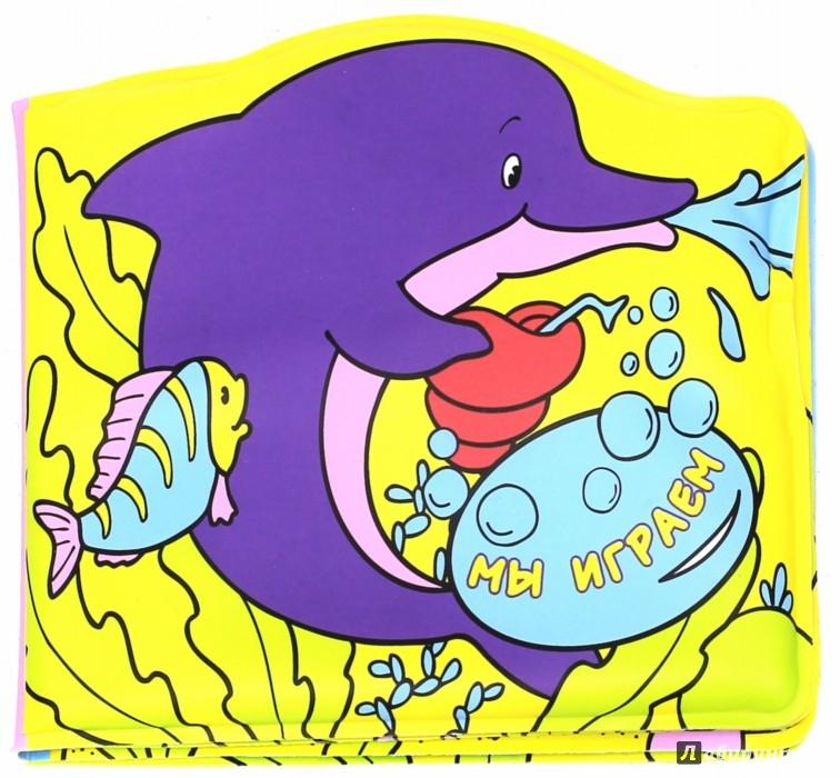 Иллюстрация 1 из 10 для Книжки-брызгалки. Мы играем | Лабиринт - книги. Источник: Лабиринт