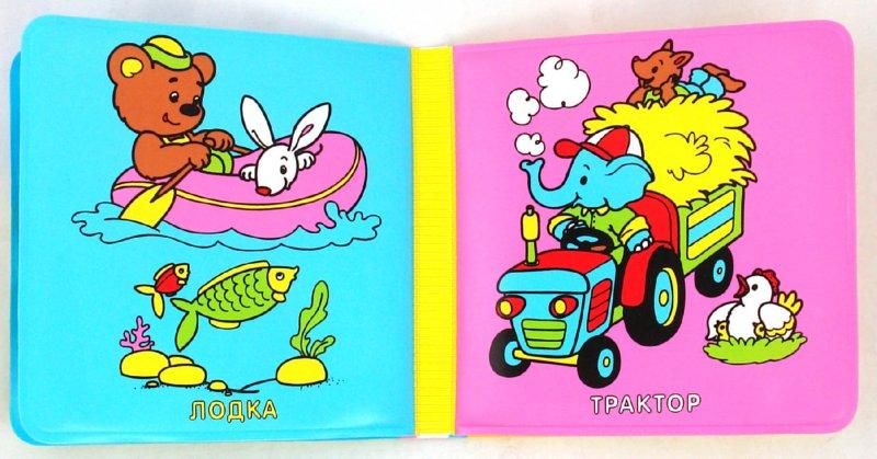 Иллюстрация 1 из 5 для Книжки-пищалки. Поехали, поплыли, полетели | Лабиринт - книги. Источник: Лабиринт