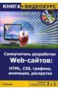 Левин М. Самоучитель разработки Web-сайтов. HTML, CSS, графика, анимация, раскрутка (+CD)