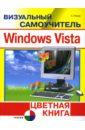 Ремин Андрей Визуальный самоучитель Windows Vista. Цветная книга алексей знаменский визуальный самоучитель интернета