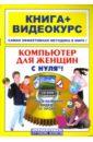 Мирошникова Элеонора Компьютер для женщин с нуля! (+CD) компьютер
