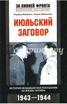 Июльский заговор. История неудавшегося покушения на жизнь Гитлера