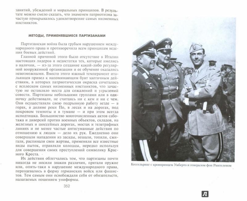 Иллюстрация 1 из 3 для Люфтваффе. Триумф и поражение. Воспоминания фельдмаршала Третьего рейха. 1933-1947 - Альбрехт Кессельринг   Лабиринт - книги. Источник: Лабиринт