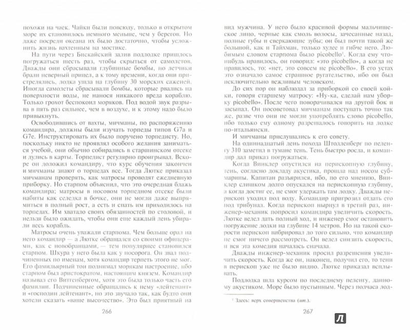 Иллюстрация 1 из 16 для Стальная акула. Немецкая субмарина и ее команда в годы войны. 1939-1945 гг. - Вольфганг Отт | Лабиринт - книги. Источник: Лабиринт