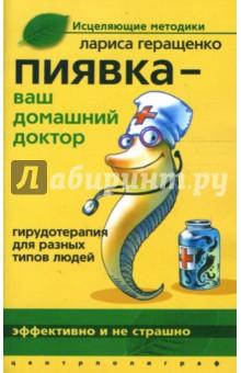 Пиявка -  ваш домашний доктор. Гирудотерапия для разных типов людей