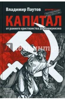 Капитал: от раннего христианства до коммунизма