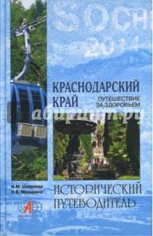 Краснодарский край. Путешествие за здоровьем купить газ 66 кунг в краснодарском крае
