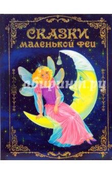Сказки маленькой феи алиб сказки гауфа до 1917 года