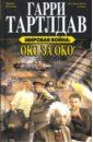 Мировая война: Око за око, Тартлдав Гарри