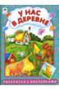 Красильников Н., Лопатина А. У нас в деревне